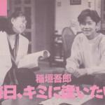 稲垣吾郎「青春家族」おもしろエピソード